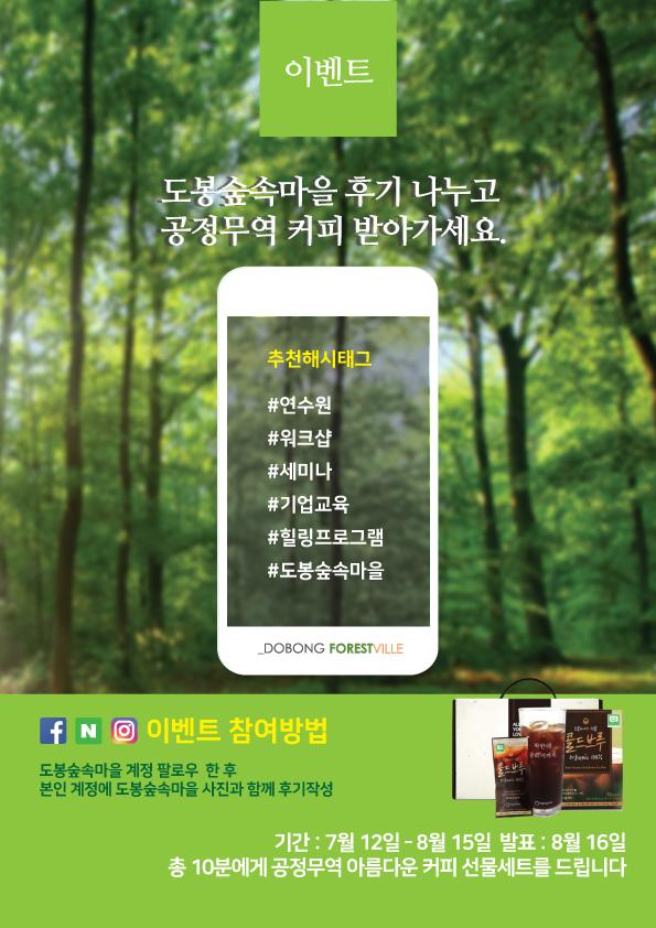 후기이벤트A4 최종.jpg