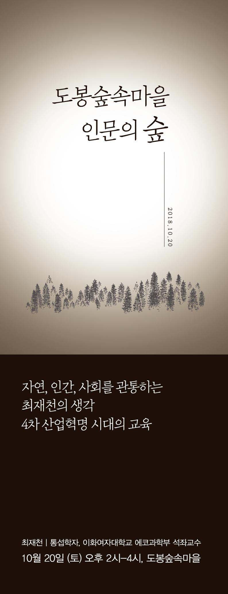 인문의숲.jpg