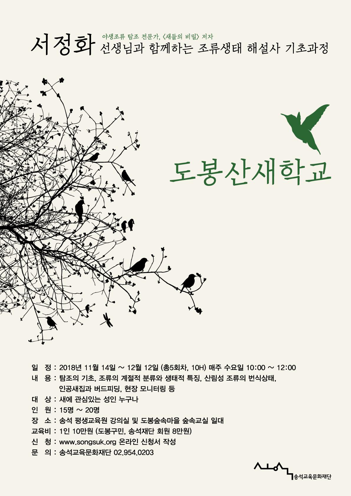 2018 도봉산새학교 포스터2.jpg