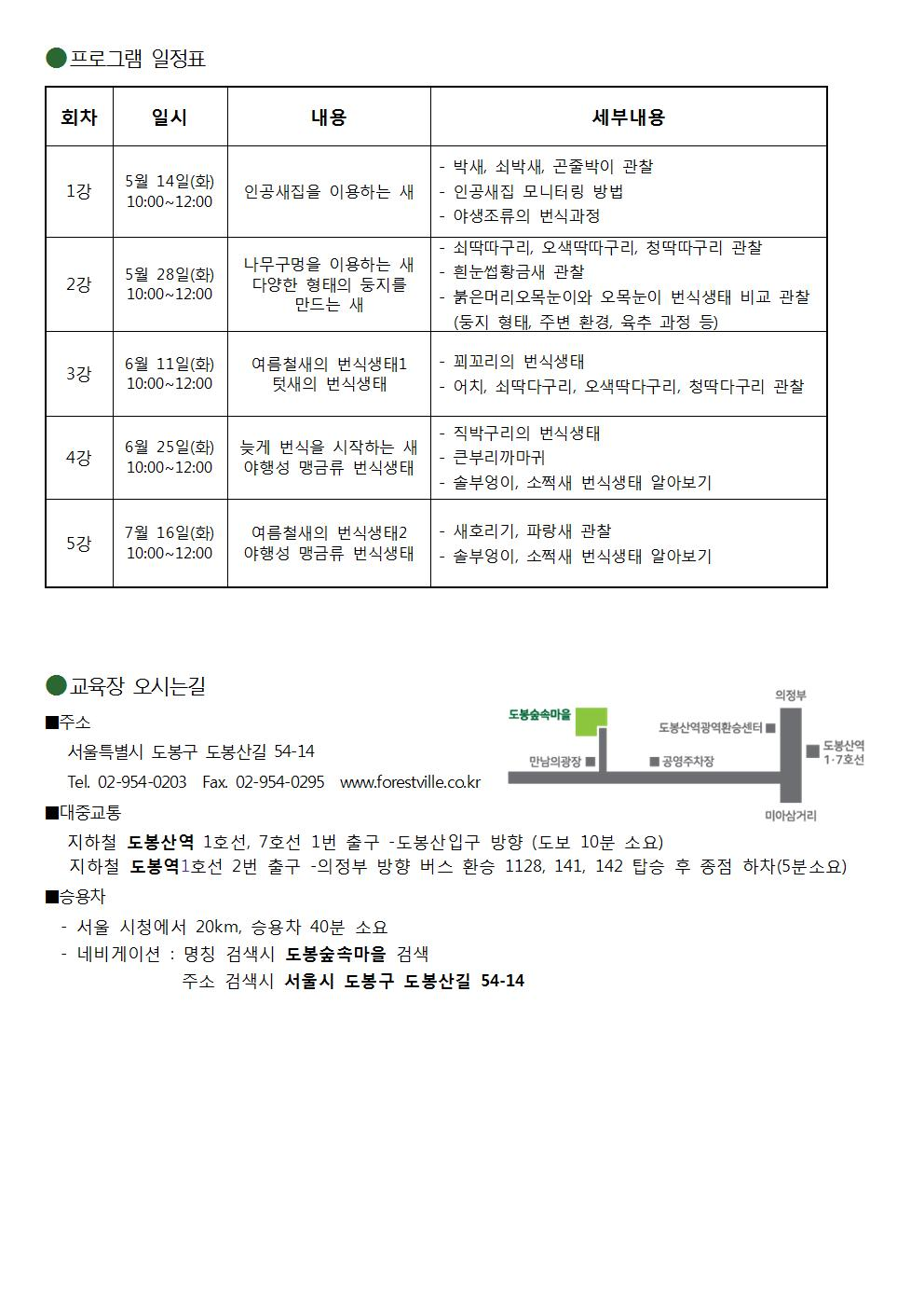 도봉산새학교(번식생태) 프로그램 일정표, 약도.jpg
