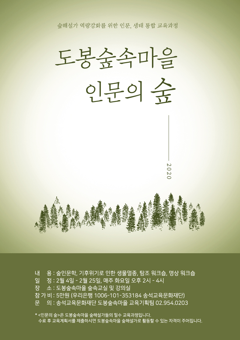 인문의숲_포스터.jpg