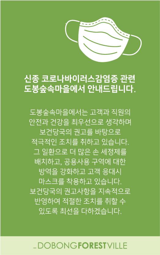 도봉숲속마을_코로나방역_1_1.jpg