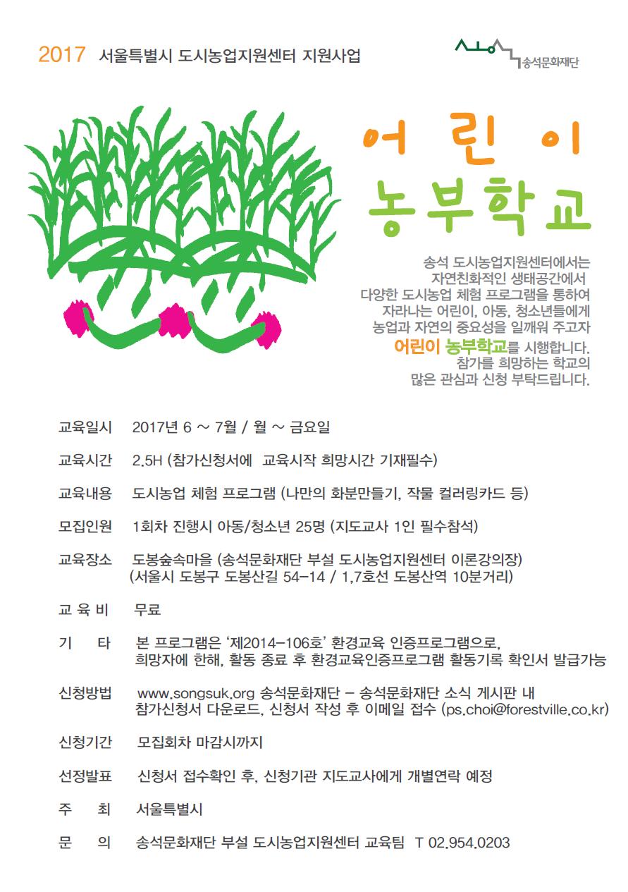 송석문화재단 어린이농부학교 2017.png