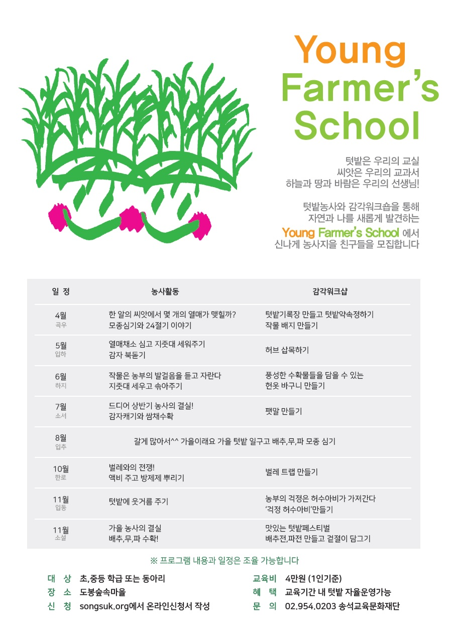 Young Famers School 최종포스터.jpg