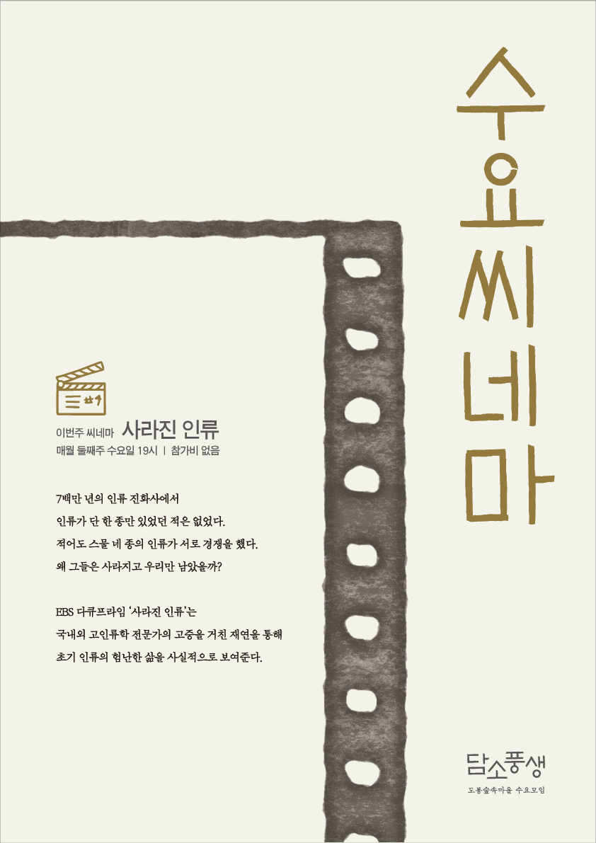 송석재단-수요모임-포스터-3.jpg